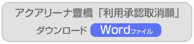 利用承認取消願い word