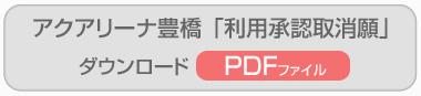 利用承認取消願い pdf