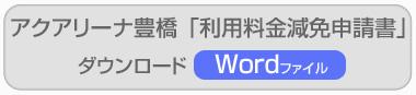 利用料金減免申請書 word