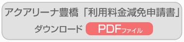 利用料金減免申請書 pdf