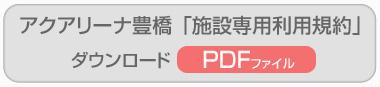 施設専用利用規約 pdf