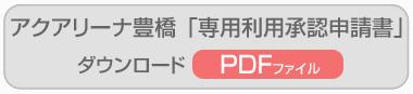 施設専用利用承認申請書 pdf