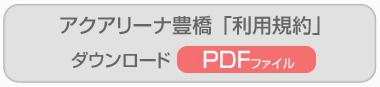 利用規約 pdf
