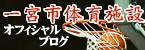 一宮市体育施設ブログ