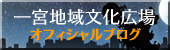 一宮地域文化広場オフィシャルブログ