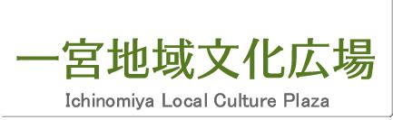 一宮地域文化広場ウェブサイト