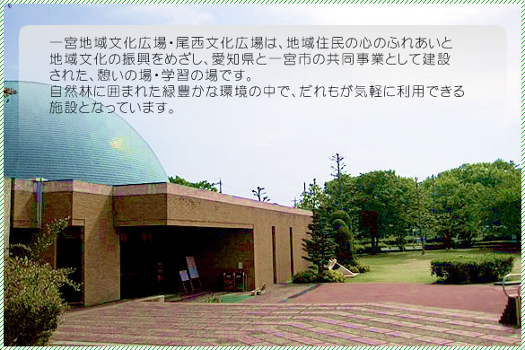 一宮地域文化広場・尾西文化広場メイン画像