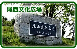 尾西文化広場