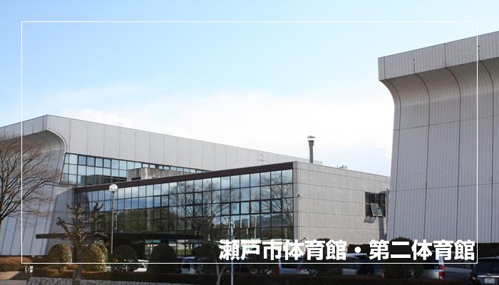 瀬戸市体育館・第二体育館の画像
