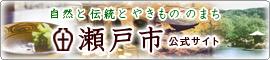 瀬戸市オフィシャルウェブサイト