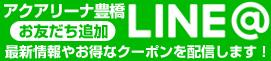 アクアリーナ豊橋LINE@
